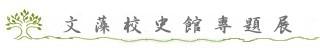 聖吳甦樂會來台50週年感恩與回顧